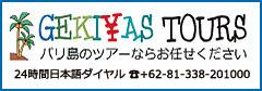 バリゲキヤスツアー(BALIGEKIYASU TOURS)